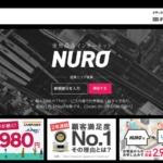 NURO光をおすすめする人、そうでない人を判断する3大デメリット