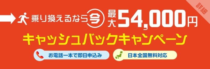 ソフトバンク光のキャッシュバックは日本一