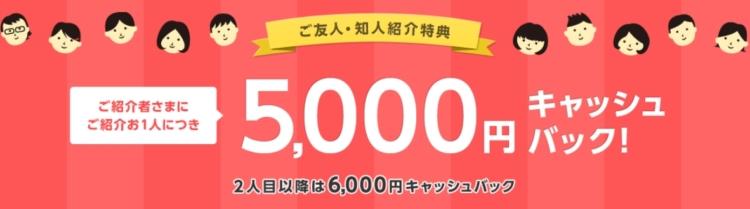 AsahiNet光紹介キャンペーン