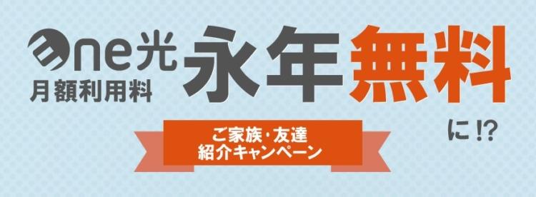 紹介キャンペーンで500円の割引