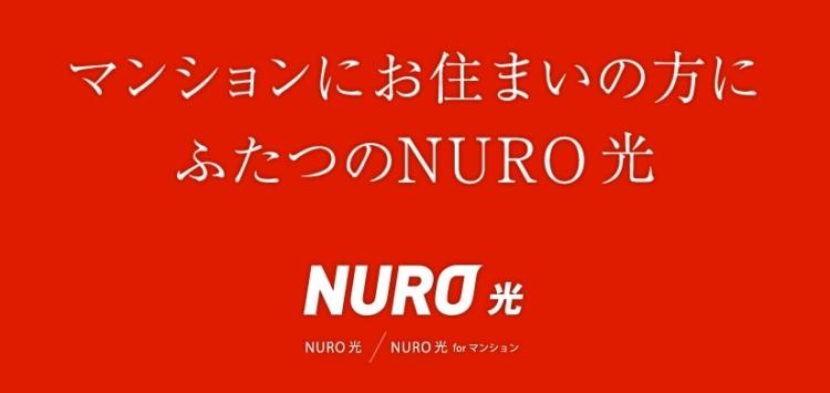 マンション向けプラン「NURO光 for マンション」