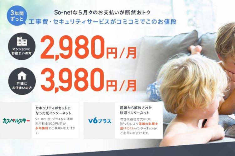 So-net光プラスの評判・デメリット