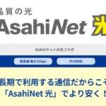 AsahiNet光の評判やメリットは?申込前に知りたい5つのこと