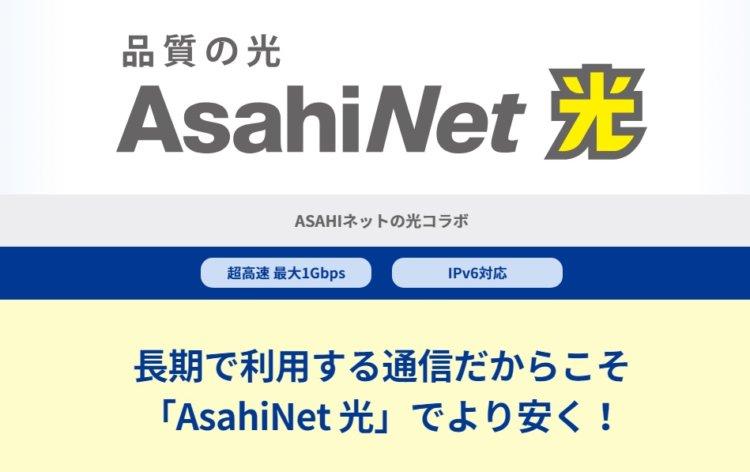 AsahiNet光の評判やメリット