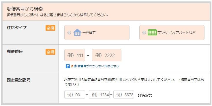 【確認方法①】auひかり公式ホームページ