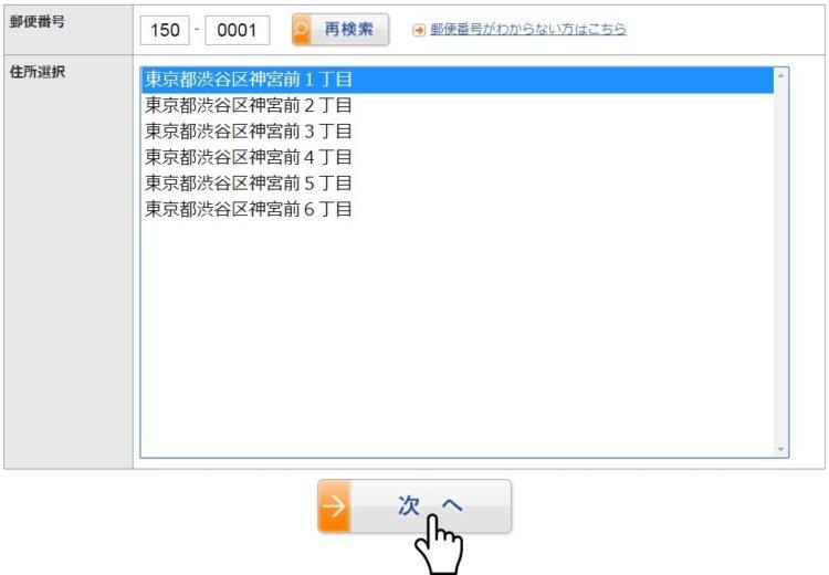ソフトバンク光 東日本のエリア検索手順②