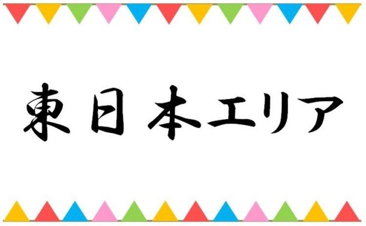 ソフトバンク光 東日本のエリア検索手順1