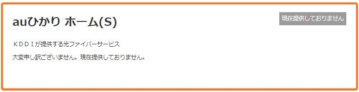 【確認方法①】auひかり公式ホームページ エリア外
