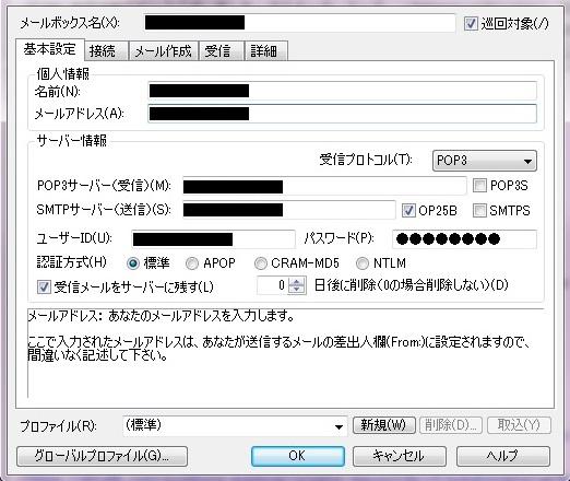 メールの送受信に必要な情報