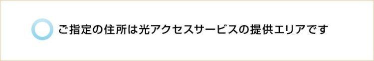 ソフトバンク光 東日本のエリア検索手順④