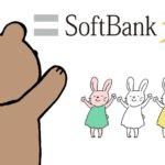 ソフトバンク光の解約違約金を実質0円にする3つの方法