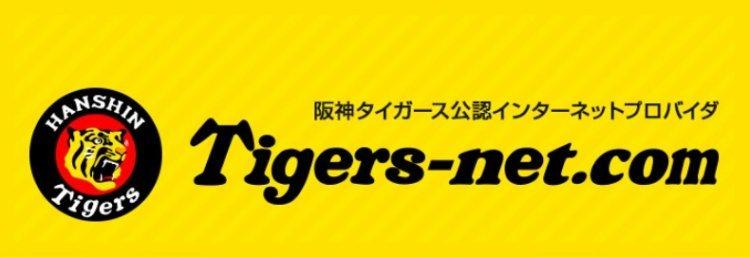 タイガーズネット