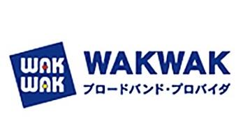 プロバイダ一覧 WAKWAK