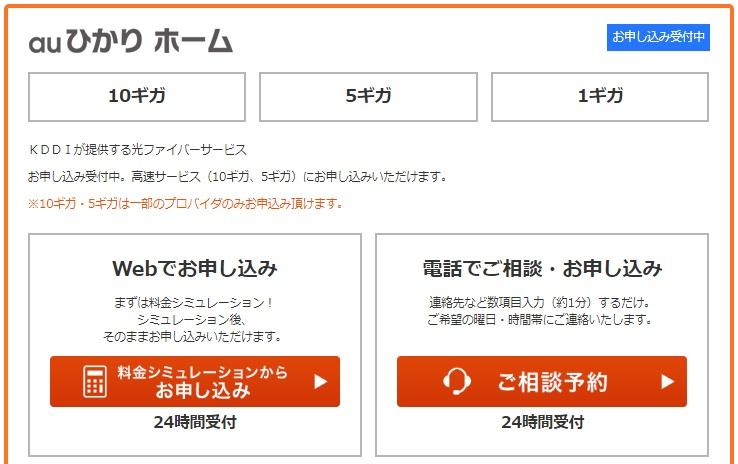 【確認方法①】auひかり公式ホームページ エリア内