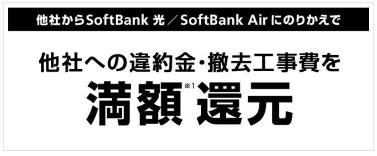 乗り換えで「解約金・工事費残債」最大10万円を負担!