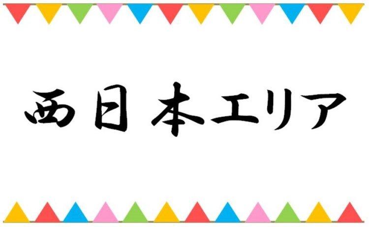 ソフトバンク光 西日本のエリア検索手順