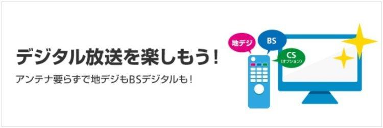ソフトバンク光テレビ