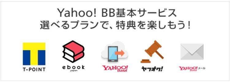 「Yahoo! BB基本サービス」に加入