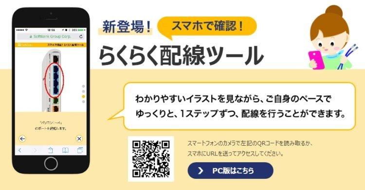 SoftBank光 らくらく配線ツール