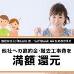 ソフトバンク光「あんしん乗り換えキャンペーン」の適用条件や注意点