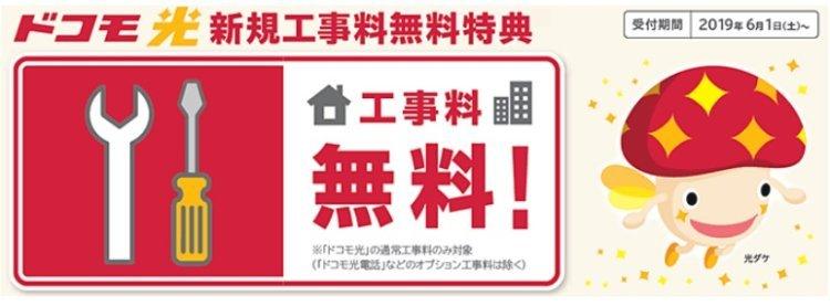 ドコモ光新規工事料無料キャンペーン