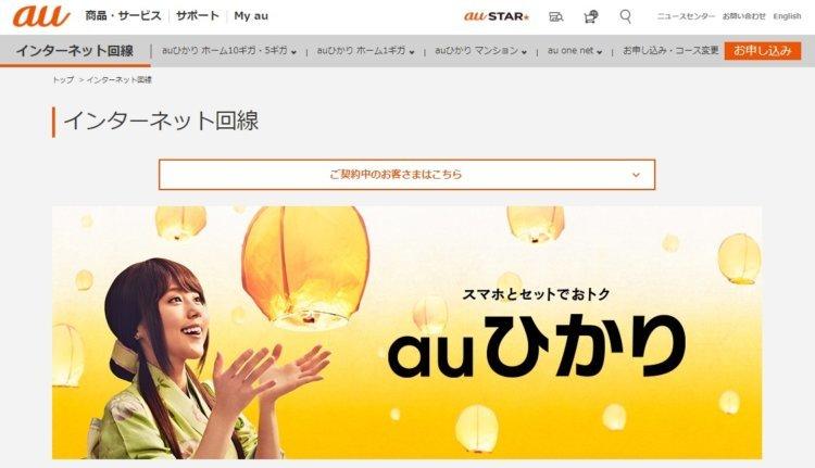 auひかりの公式サイト