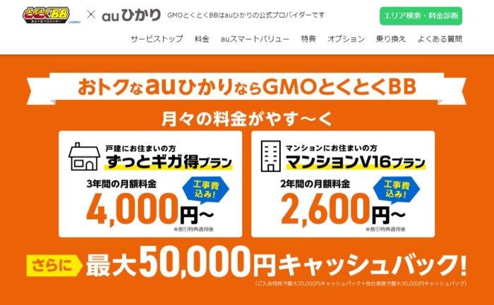 auひかり GMOとくとくBBの専用ページから申込み