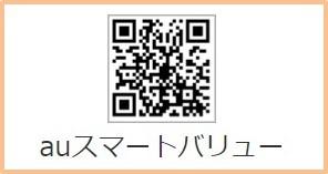 auスマートバリュー auケータイ(EZweb)で申込み方法