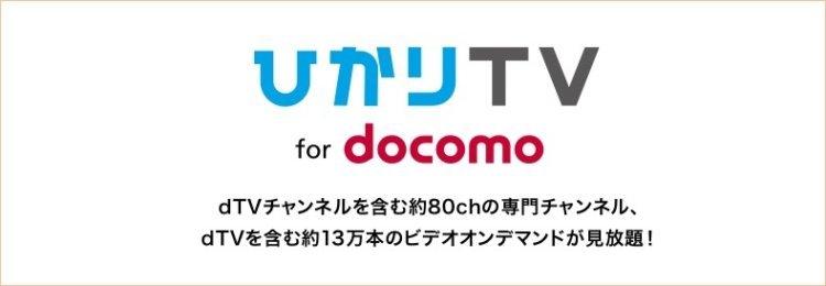 ドコモ光 「ひかりTV for docomo」新規で2,500pt