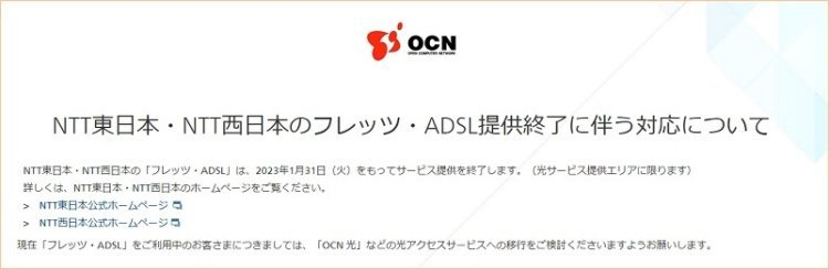 ADSL回線は2023年に終了