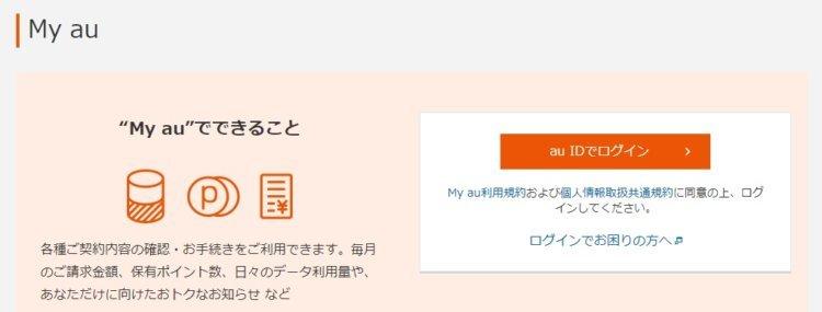 「MY au」のIDやパスワードの変更方法
