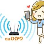 auひかりのWi-Fi活用法!購入とレンタルの見極め方など得する6つのこと