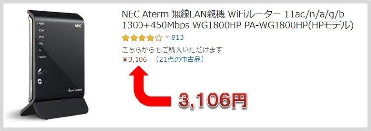 auひかり 外付け無線LAN親機(WG1900HP-KP)