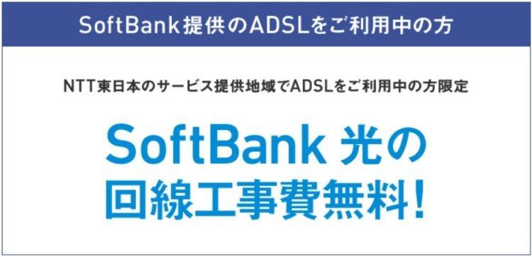 ADSLをご利用中の方限定 SoftBank 光の回線工事費無料
