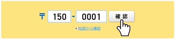 ドコモ光 東日本エリアの検索手順①
