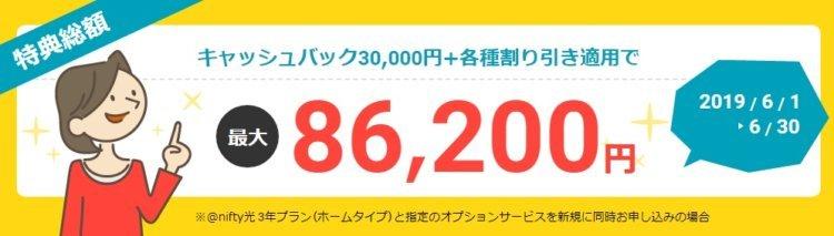 @nifty光 特典総額最大86,200円キャンペーン