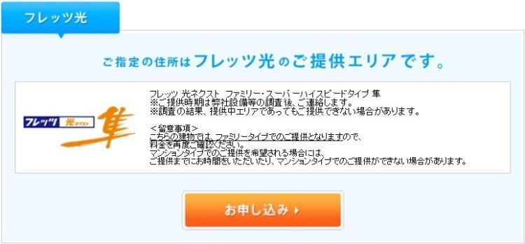 ドコモ光 西日本エリアの検索手順⑤