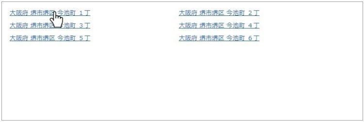 ドコモ光 西日本エリアの検索手順③