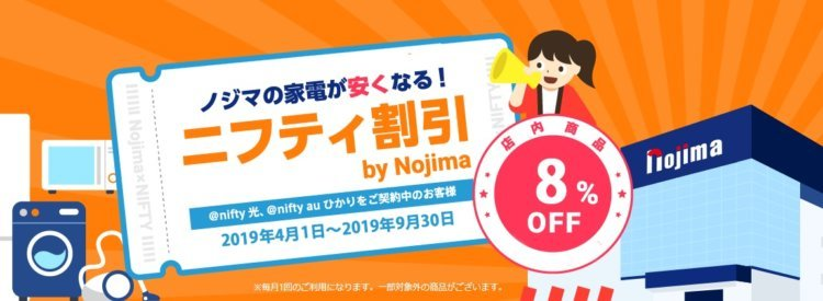 @nifty光 家電量販店「ノジマ」の商品8%OFF