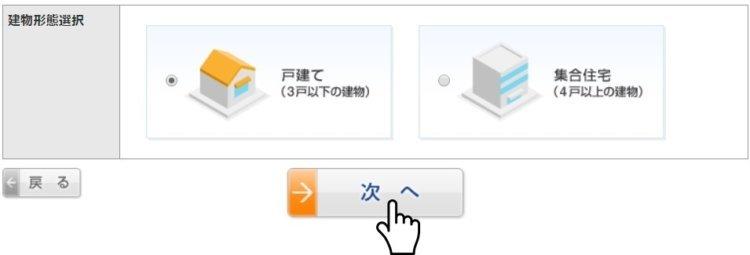 ドコモ光 東日本エリアの検索手順③