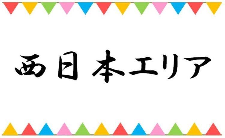 ドコモ光の西日本のエリア確認方法