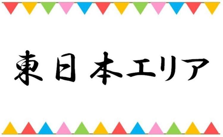 ドコモ光の東日本のエリア確認方法