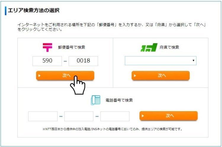 ドコモ光 西日本エリアの検索手順②