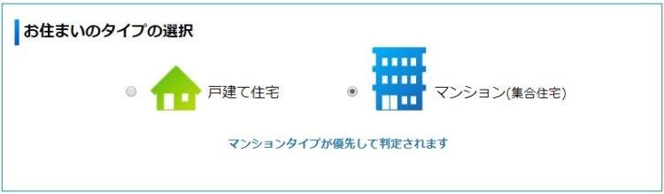 ドコモ光 西日本エリアの検索手順①