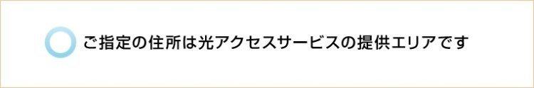 ドコモ光 東日本エリアの検索手順④