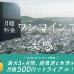 世界最速NURO光が500円!ワンコイン体験のメリットと欠点4つ