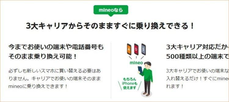 mineo(マイネオ)トリプルキャリアで幅広い方が乗り換えしやすい