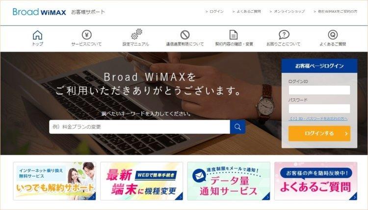 気軽に利用したいなら「Broad WiMAX」