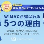 ブロードWiMAXが評判良いのは6つのメリットがヤバいからw