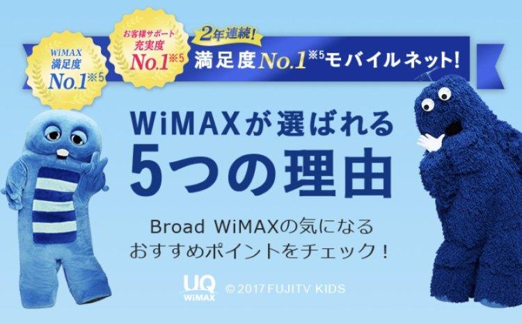 Broad WiMAXの口コミ・評判まとめ!料金やデメリットも丸分かり